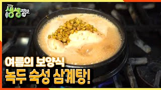 [2TV 생생정보] 여름 보양식 녹두 숙성 삼계탕 | KBS 210723 방송