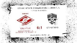 """""""Спартак"""" (2009 г. р.) - """"Строгино"""" 6:1"""