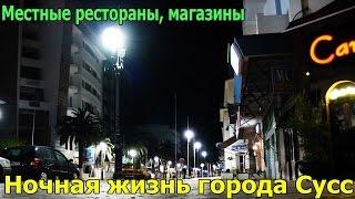 Ночная жизнь города Сусс. Немного про местные рестораны, магазины. Отдых в Тунисе обзор, мои отзывы.
