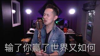 """""""輸了你贏了世界又如何"""" - Jason Chen Cover"""
