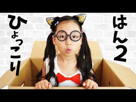 ひょっこりはん おもしろ荘ネタをかのんバージョンでやってみた!なりきり 寸劇 ♥ -Bonitos TV- ♥