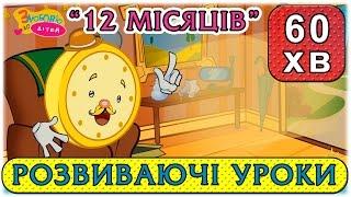 Пори року та назви місяців - розвиваючі мультфільми і пісеньки - З любов'ю до дітей (ZDD)
