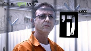 האזרח ק': פרק 1 המלא - yes דוקו