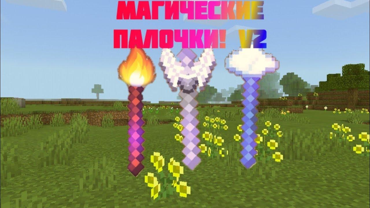 майнкрафт пе мод волшебные палочки #2