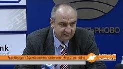 Безработицата в Търново намалява, но в малките общини няма работа