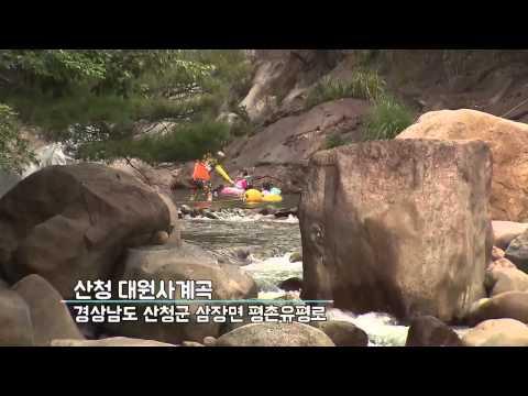 경남 여름휴가지 계곡 추천