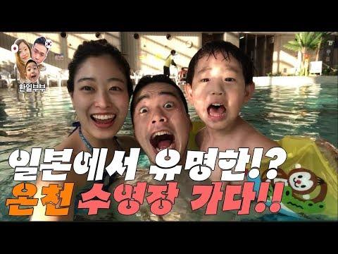 한일부부/日韓夫婦-날씨 좋아서 온천 수영장~다시가고싶다..
