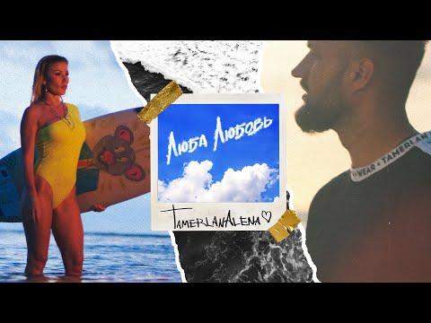 Смотреть клип Tamerlanalena - Люба Любовь