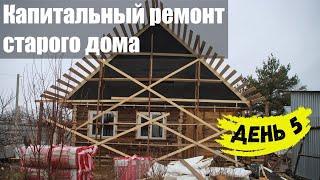 Дом в деревне - капитальный ремонт, день 5 | Наша загородная жизнь