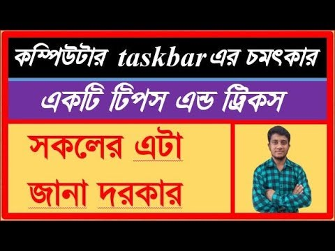 🙂Computer Most Importance Taskbar Tips And Tricks Full Bangla Tutorial.🌹(AWAL CREATIVE)🌹