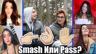 Smash Or Pass Бг Ютубърки Ft.Natt