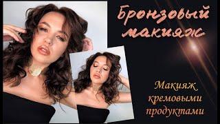 Бронзовый макияж Макияж для карих глаз Вечерний макияж 2020 МАКИЯЖ НА ВЫПУСКНОЙ 2020