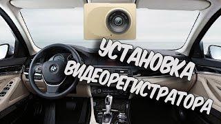 Как установить видеорегистратор - Лучшие варианты подключения