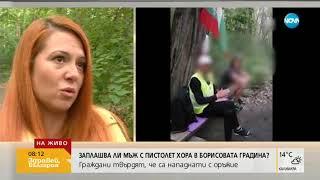 Мъж заплашва с пистолет хора в Борисовата градина