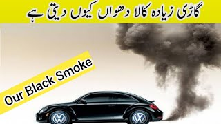How to Black Smoke Problem Solution From Carburettor