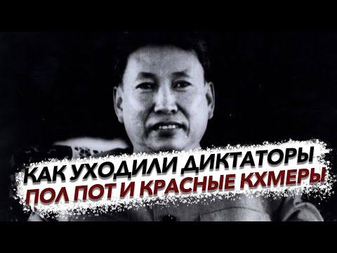 Пол Пот и «красные кхмеры». Как коммунист-фанатик превратил всю страну в лагерь смерти