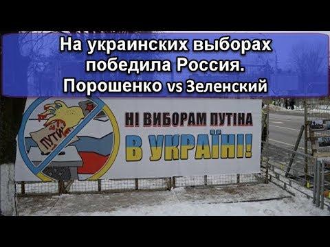На украинских выборах победила Россия. Порошенко vs Зеленский. Результаты первого тура.