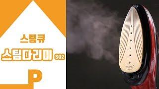 [스팀큐] 더블액션 스팀다리미 SQ2
