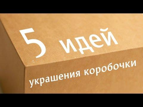Как оформить подарочную коробку