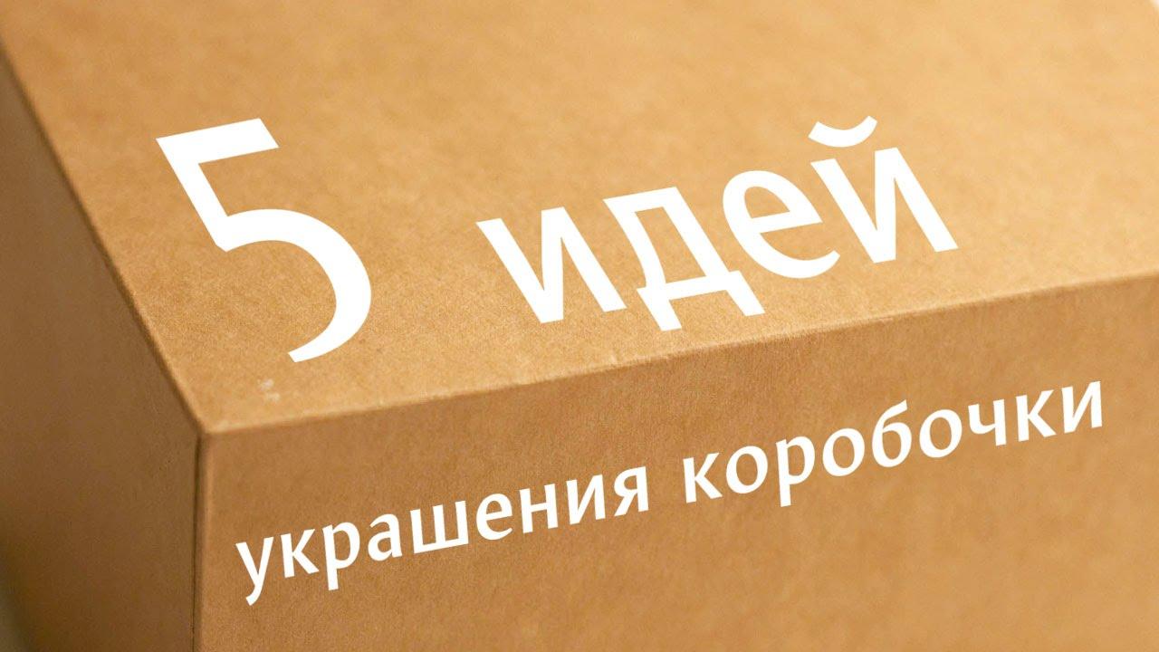 Коробка своими руками украсить обычную