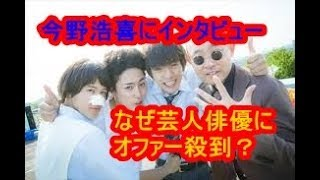 関連動画 今野浩喜 ラジオで逮捕された元相方のキンコメ高橋への想いを...