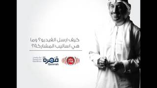 ٌقُمرة| كيف ارسل الفيديو؟ وما هي اساليب المشاركة؟ |MBC FM