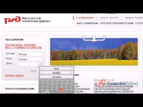 Покупка ЖД билетов -