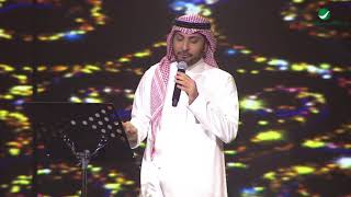 Majid Al Muhandis ... Akh Qalby | ماجد المهندس ... اخ قلبي - حفل الدمام 2018