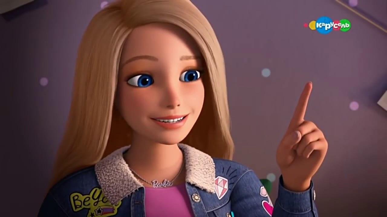 Приключения Барби в доме мечты Сезон 01 Серия 12 - YouTube