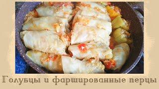 ДОЛМА| Голубцы и фаршированные перцы| Очень вкусный рецепт