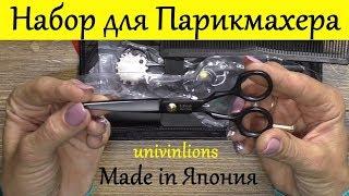 ✂️ Набор Ножниц Для Стрижки с AliExpress / Made in Japan / Univinlions