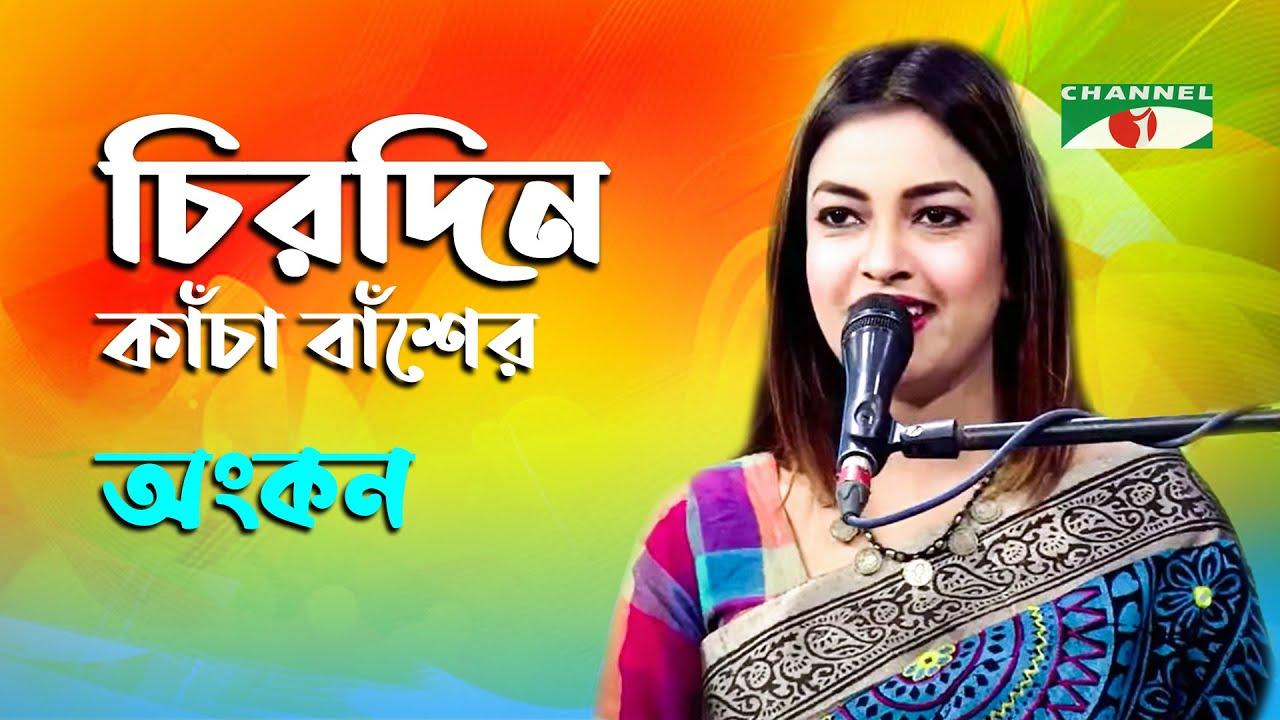 Chirodin Kancha Bansher Khacha | Gaan Diye Shuru | Ankon | Lalon Song | Channel i