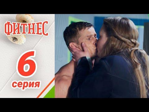 Сериал Фитнес. 1 сезон 6 серия