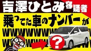 絶対にテレビでは伝えない情報【車の車種や値段は?】飲酒ひき逃げ事故の吉澤ひとみ容疑者、乗っていた車のナンバーがツッコミどころ満載でwwwwwwwwwwwwwwwwwwwwwwww