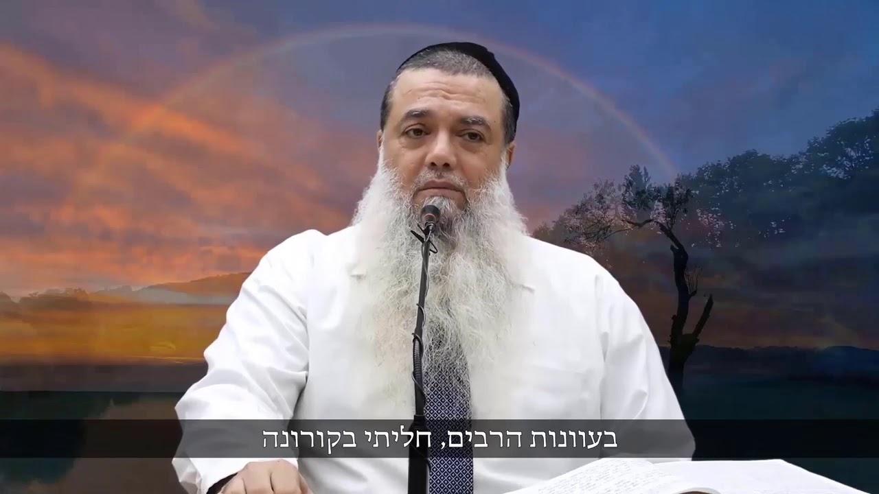 איך יכול להיות שדווקא הרב יגאל כהן שאמר חלה בקורונה ? אחרי שהבטיח שמי שבוטח בה' לא יחלה ?!