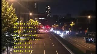 西田佐知子 - 赤坂の夜は更けて