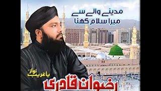 Haidar Maula Ali Maula Rizwan Qadri New Album 2014  Madinay Wale Se Mera Salam Kehna