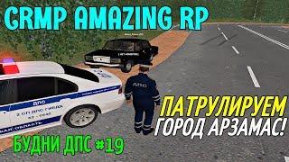 CRMP Amazing RolePlay - БУДНИ ДПС [№19] ПАТРУЛИРУЕМ ГОРОД АРЗАМАС!#553
