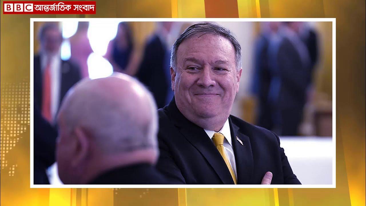আন্তর্জাতিক খবর Today 11 July 2020 । BBC আন্তর্জাতিক সংবাদ antorjatik sambad বিশ্ব সংবাদ bangla news