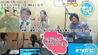【ラジオ】就活応援バラエティ『まなかぜ』【19回目】 エフエムつやま(...