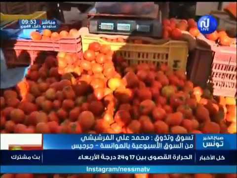 تسوق و تذوق مباشرة من سوق الأسبوعية بالموالفة-جرجيس