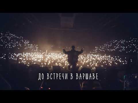 Билетов на концерт Макса Коржа больше нет. Варшава 2019
