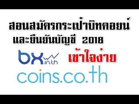 🔴สอนสมัครกระเป๋าเก็บบิทคอยน์และยืนยันบัญชีเว็บ Bx และ Coins อย่างละเอียด 2018