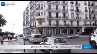 الاقتصاد الجزائر سيشهد نموا لكن احتياطات العملة تتآكل