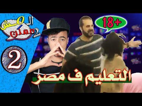 المش ممكن - ازاي التعليم في مصر وصل لـكده .؟!