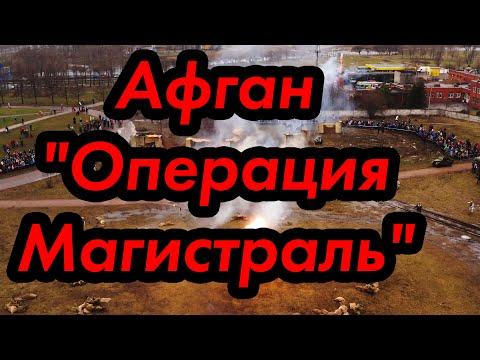 """Афган - операция """"Магистраль"""""""