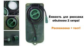 Обзор питьевой системы, гидратор (гидропак) для рюкзака (распаковка + тест)! Посылка из Китая №10