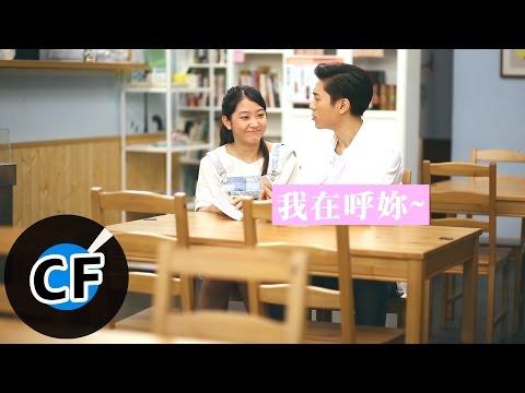 韋禮安 2016/6/18「放開那女孩 Free That Girl」香港站小劇場 - 微信篇