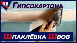 видео Как заделать швы на гипсокартоне
