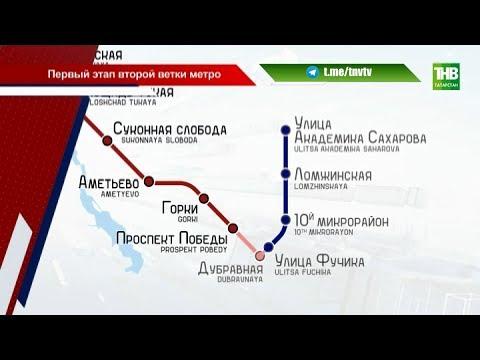 В Казани начали готовить территорию для строительства второй ветки метро - ТНВ